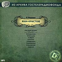 Жан-Кристоф (аудиокнига MP3)