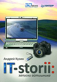 IT-storii. Записки айтишника. Андрей Кузин