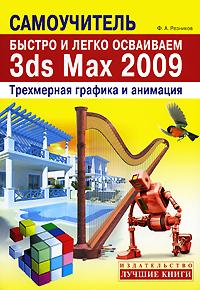 Как выглядит Быстро и легко осваиваем 3ds Max 2009