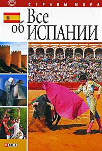 Книга Все об Испании