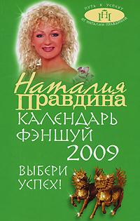 Календарь фэншуй 2009. Выбери успех!