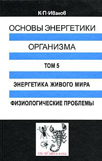Основы энергетики организма. Том 5. Энергетика живого мира. Физиологические проблемы
