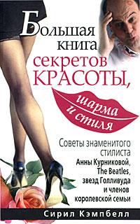 Большая книга секретов красоты, шарма и стиля ( 978-5-93878-738-4, 978-1-84024-551-6 )