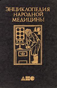 Энциклопедия народной медицины. В семи томах. Том 1