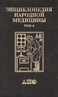 Энциклопедия народной медицины. В семи томах. Том 6