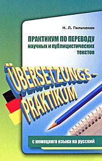 Практикум по переводу научных и публицистических текстов с немецкого языка на русский / Ubersetzungs-Praktikum