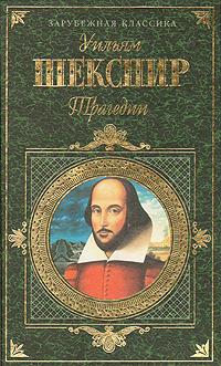 Уильям Шекспир. Трагедии