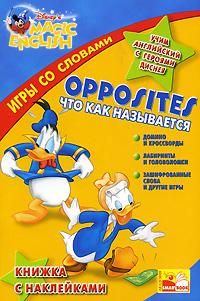 Opposites / Что и как называется. Учим английский с героями Диснея. Книжка с наклейками