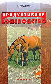 Продуктивное коневодство ( 978-5-98435-982-5 )
