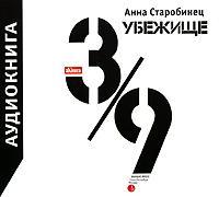 Убежище 3/9 (аудиокнига MP3). Анна Старобинец