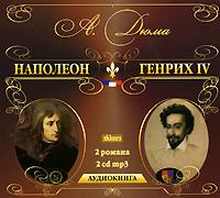 Наполеон. Генрих IV (аудиокнига MP3 на 2 CD)