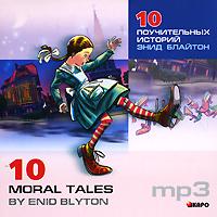 10 поучительных историй Энид Блайтон / 10 Moral Tales by Enid Blyton (аудиокнига MP3)