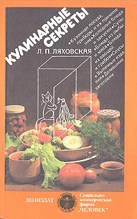 Кулинарные секреты