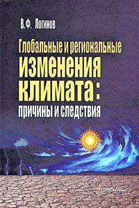 Глобальные и региональные изменения климата. Причины и следствия ( 978-985-470-802-7 )