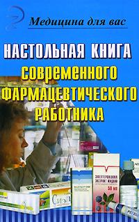 Настольная книга современного фармацевтического работника