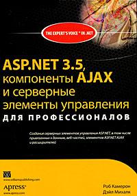 ASP.NET 3.5, ���������� AJAX � ��������� �������� ���������� ��� ��������������