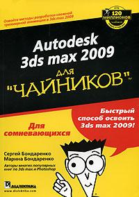 Как выглядит Autodesk 3ds Max 2009 для