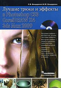 Как выглядит Лучшие трюки и эффекты в Photoshop CS3, CorelDRAW X4, 3ds Max 2009 (+ CD-ROM)