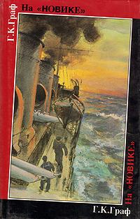 """На """"Новике"""". Балтийский флот в войну и революцию - Г. К. Граф"""