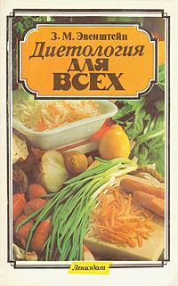 Диетология для всех (на примерах финской кухни)