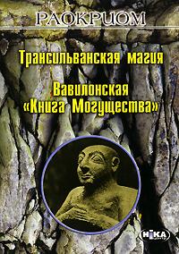 """Трансильванская магия. Вавилонская """"Книга Могущества"""". Раокриом"""