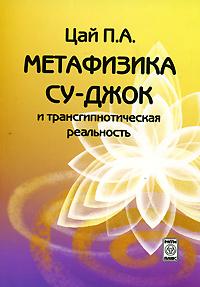 Метафизика Су-джок и трансгипнотическая реальность