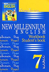 New Millennium English. 7 класс. Решебник