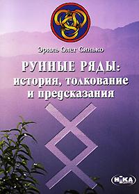 Рунные ряды. История, толкование и предсказания. Олег Синько