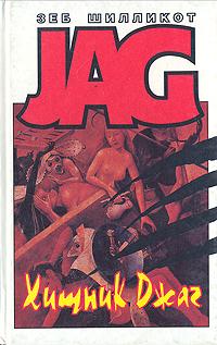 JAG. Хищник Джаг