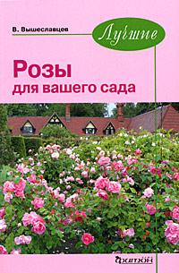 Лучшие розы для вашего сада