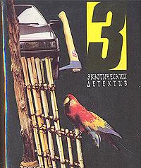 Книга Экзотический детектив. Комплект из 3 книг. Книга 3