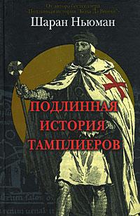 Подлинная история тамплиеров ( 978-5-98697-119-3 )