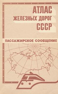 Атлас железных дорог СССР. Пассажирское сообщение