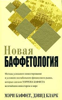 Новая баффетология ( 978-985-15-0026-6, 0-684-87174-2 )