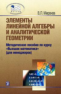 Элементы линейной алгебры и аналитической геометрии ( 978-5-7749-0521-8 )