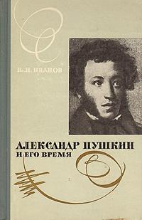 Александр Пушкин и его время