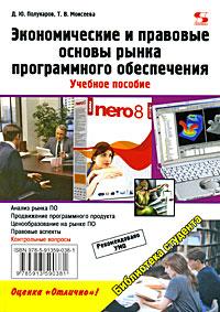 Экономические и правовые основы рынка программного обеспечения ( 978-5-91359-038-1 )