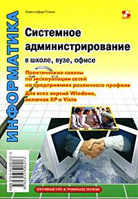 Системное администрирование в школе, вузе, офисе ( 978-5-91359-021-3 )