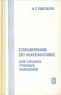 Справочник по математике для средних учебных заведений