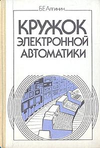 Книга Кружок электронной автоматики