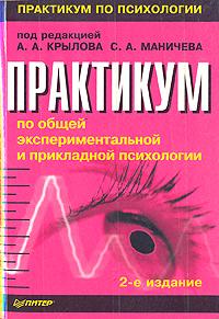 Книга Практикум по общей экспериментальной и прикладной психологии