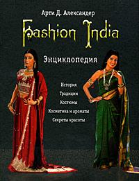 Fashion India. Энциклопедия. Арти Д. Александер