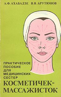 Практическое пособие для медицинских сестер косметичек-массажисток