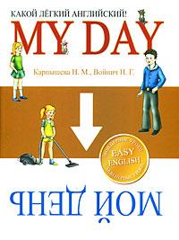 My Day / Мой день. Какой легкий английский!