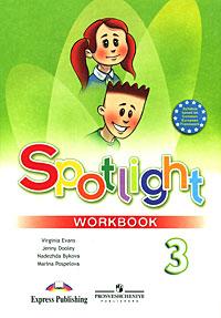 Spotlight 3: Workbook / Английский язык. Рабочая тетрадь. 3 класс