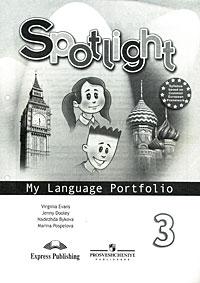 Spotlight 3: My Language Portfolio / Английский язык. Языковой портфель. 3 класс