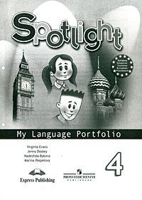 Spotlight 4: My Language Portfolio / Английский язык. Языковой портфель. 4 класс