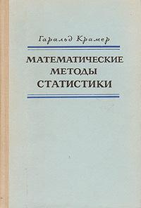 Математические методы статистики