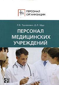 Персонал медицинских учреждений