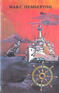 Железный пират. Подводное жилище. Кровавое утро